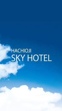 八王子スカイホテル poster