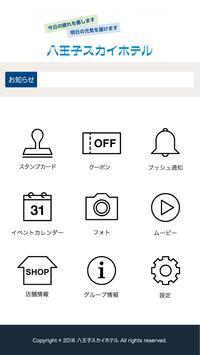八王子スカイホテル apk screenshot