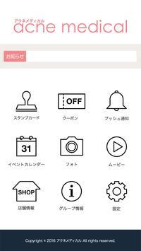 アクネメディカル screenshot 1