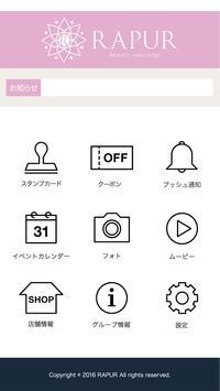 ラピュール apk screenshot