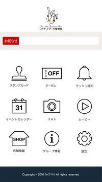 ファイブ・アーツ整骨院 screenshot 1
