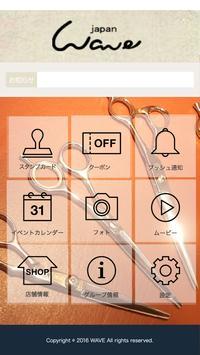 大森にある美容室WAVE(ウェーブ) apk screenshot