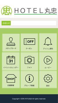 ホテル丸忠 screenshot 1
