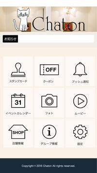 Chaton(シャトン) screenshot 1