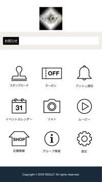 岡山ホストクラブ RESULT(リザルト) screenshot 1