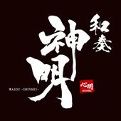 和奏 神明(わそう しんめい) icon
