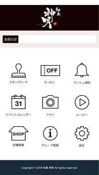 和奏 神明(わそう しんめい) poster
