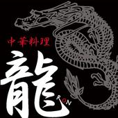 龍(ロン) icon