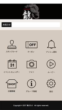 龍(ロン) poster