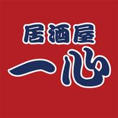 居酒屋 一心(いっしん) icon