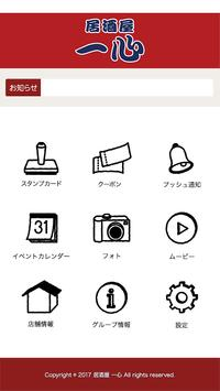 居酒屋 一心(いっしん) poster