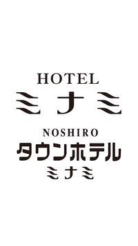 ホテルミナミ / NOSHIROタウンホテルミナミ poster