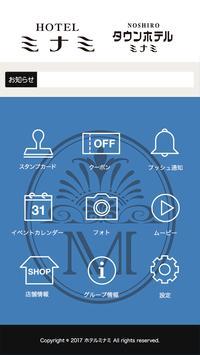ホテルミナミ / NOSHIROタウンホテルミナミ screenshot 1