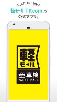 軽モール/T&K COMPANY(ケーモール/ティーケー) poster