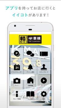 軽モール/T&K COMPANY(ケーモール/ティーケー) apk screenshot