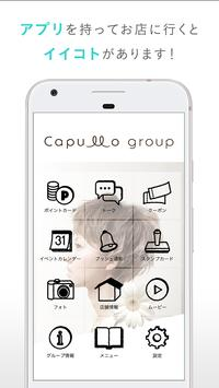 Capullo Group(カプロ グループ) apk screenshot