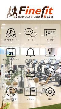 Finefit Hotyoga&gym(ファインフィット) screenshot 1