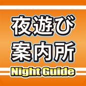 夜遊び案内所 icon