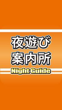 夜遊び案内所 poster