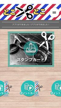 床屋とことこ screenshot 1