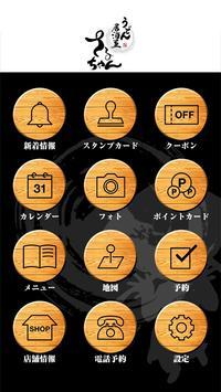 うどん居酒屋さるちゃん screenshot 1