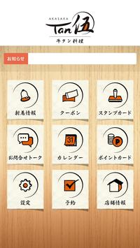 AKASAKA Tan伍(アカサカ タンゴ) screenshot 1