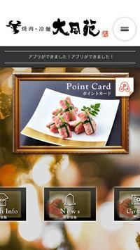 大同苑(ダイドウエン) poster