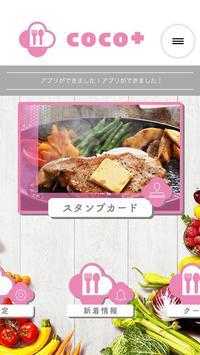 cocoro-plus(ココロプラス) screenshot 1
