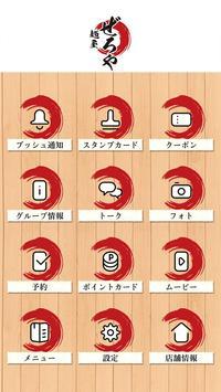 麺屋ぜろや 成田店・東金店 screenshot 1