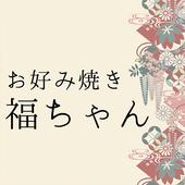 お好み焼 福ちゃん(ふくちゃん) icon