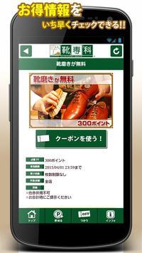 とくするクーポン 靴専科公式アプリ screenshot 3