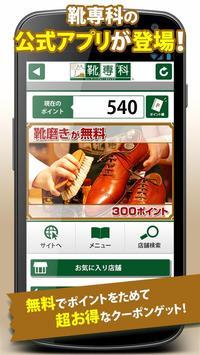 とくするクーポン 靴専科公式アプリ poster