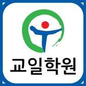구포교일학원 icon