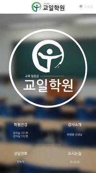 구포교일학원 poster