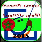 اللغة العربية الأولى باكالوريا icon