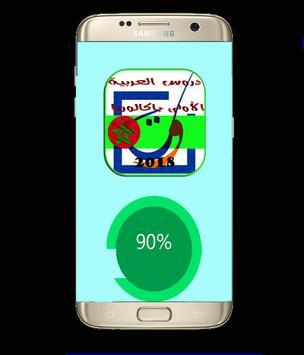 اللغة العربية الأولى باكالوريا apk screenshot