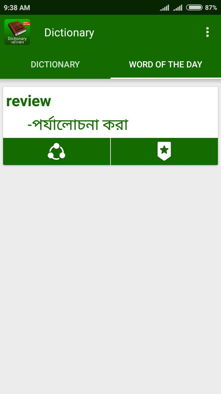 English to bangla dictionary java app free download
