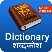 ENGLISH - HINDI DICTIONARY (Mega Offline) icon