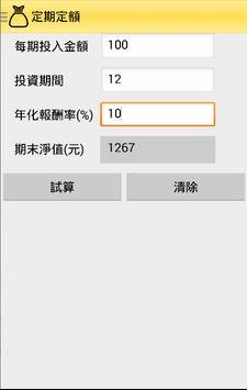 理財計算 apk screenshot