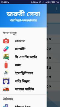 জরুরী সেবা screenshot 2