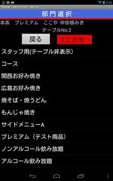 COYOSEスタッフオーダー screenshot 1
