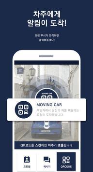무빙카 screenshot 10