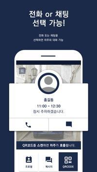 무빙카 screenshot 1