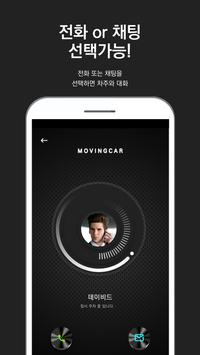 무빙카 screenshot 1