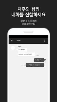 무빙카 screenshot 3