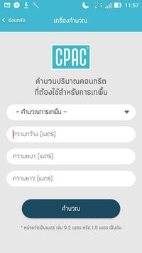 CPAC apk screenshot
