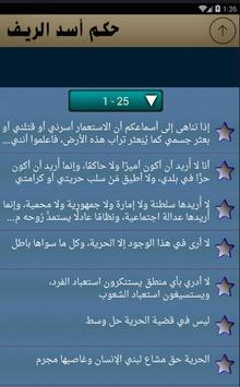 حكم أسد الريف screenshot 5
