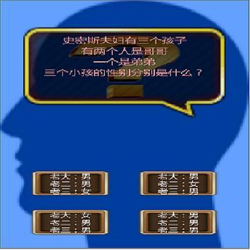 IQ测试 screenshot 11