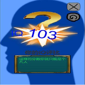 IQ测试 screenshot 3