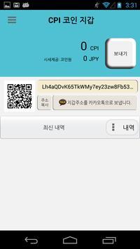 CPI Wallet apk screenshot